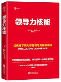 领导力核能:哈佛商学院力荐的领导力精品课程