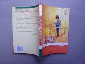 《儿童文学》典藏书库(1963--1982) 纪念文集 岁月留香