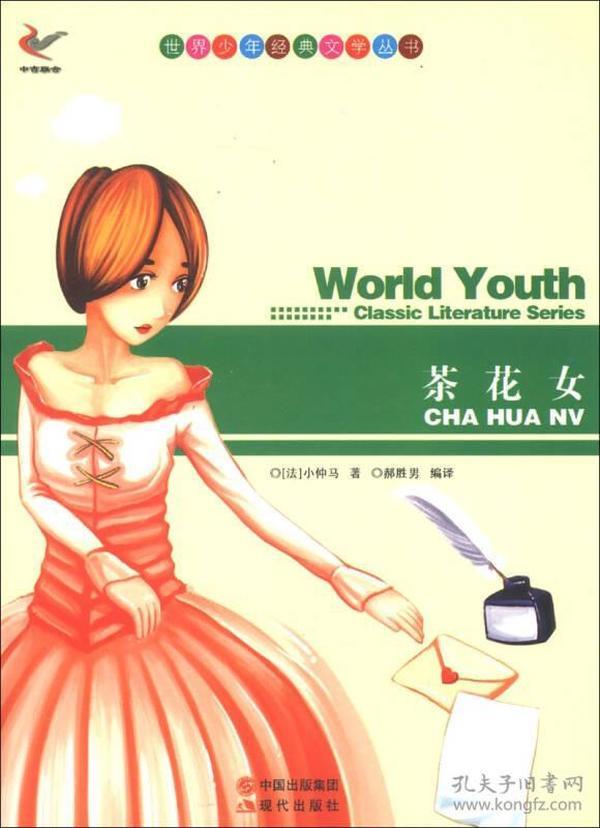 世界少年经典文学丛书:茶花女
