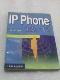 IP  Phone技术