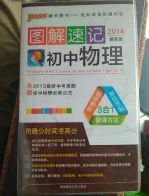 2015版PASS图解速记4:初中物理