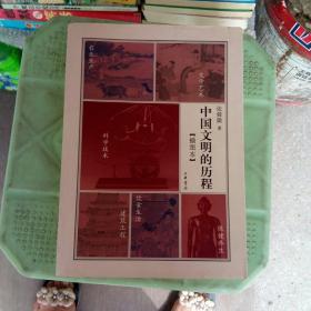 中国文明的历程(插图本)