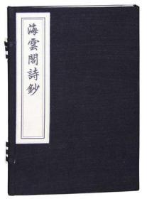 海云阁诗钞  线装 盒装 带函套   原装 正版 无笔迹  全新自然旧