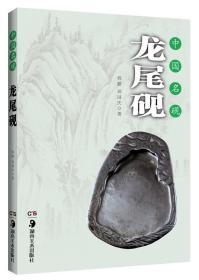 中国名砚:龙尾砚