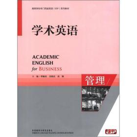 高等学校专门用途英语ESP系列教材:学术英语(管理)