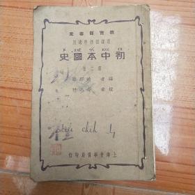 初中本国史(第二册)