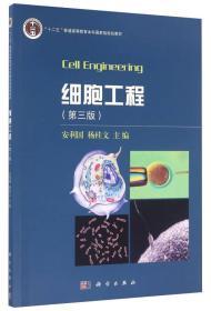 細胞工程(第三版)