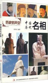 历史的天空:中国历代名相