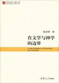 当代中国比较文学研究文库:在文学与神学的边界
