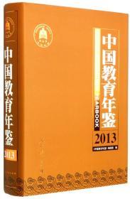 中国教育年鉴(2013)