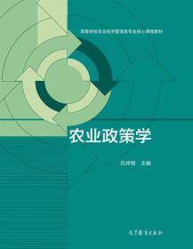 农业政策学/高等学校农业经济管理类专业核心课程教材