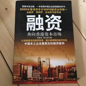融资:奔向香港资本市场
