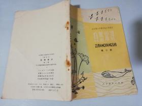 七八十年代老课本全日制十年制学校小学课本自然常识(第二册)