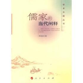 儒家的当代阐释