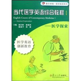 当代医学英语综合教程1