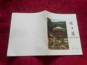 24开16页【连面】花面练习本