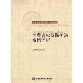 民商法系列丛书·以案说法 :消费者权益保护法案例评析