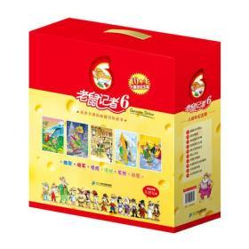 老鼠记者六周年纪念版6 礼盒装(51-60)