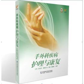 手外科疾病护理与康复