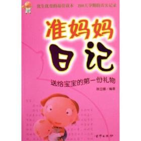 准妈妈日记 陈立娜著 9787807242352 京华出版社