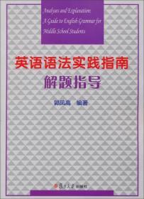 英语语法实践指南解题指导