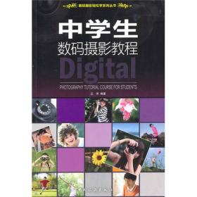 中学生数码摄影教程