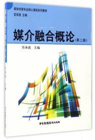 媒介融合概论 第二版第2版 宫承波 中国广播电视出版社