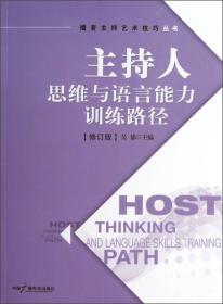 主持人思维与语言能力训练路径(修订版)