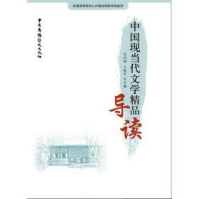 中国现当代文学精品导读