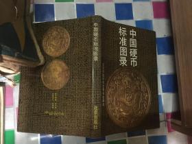 中国硬币标准图录(91年1版92年2印3000册)