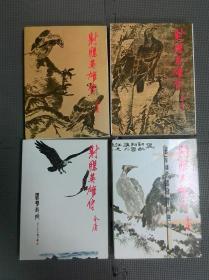 金庸 明河社 老版本《射雕英雄传》 全四册 (含活页封皮)