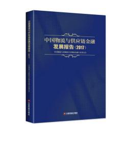 中国物流与供应链金融发展报告2017
