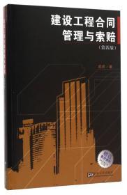 建设工程合同管理与索赔(第四版)