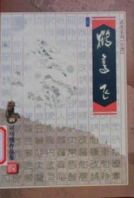 正版包邮微残-鹤高飞-司马翎作品集(上下两册)CS9787533911850
