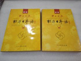 《中日交流 标准日本语 中级》(新版)稀少!人民教育出版社 2008年1版2印 平装2册全