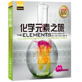 爱上科学:化学元素之旅