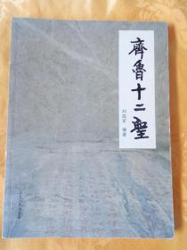 齐鲁十二圣(山东人民出版社)