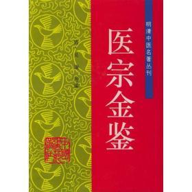 医宗金鉴——明清中医名著丛刊