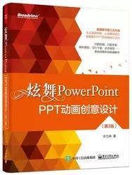 正版炫舞PowerPointPPT动画创意设计(第3版)