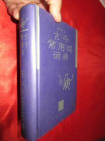 古今常用词词典    【32开,硬精装】