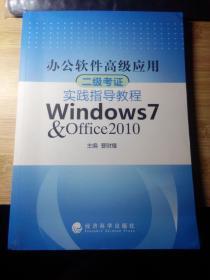 办公软件高级应用(二级考证)实践指导教程