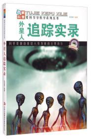 爱科学学科学系列丛书:外星人追踪实录(四色)