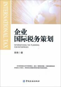 企业国际税务策划