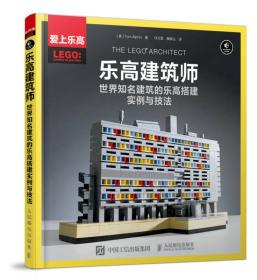 乐高建筑师:世界知名建筑的乐高搭建实例与技法