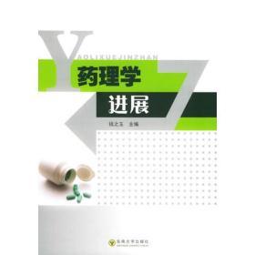 药理学进展 钱之玉 东南大学出版社 9787810898966