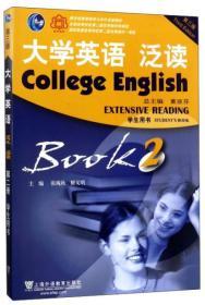 大学英语泛读