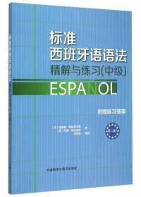 标准西班牙语语法-精解与练习(中级)