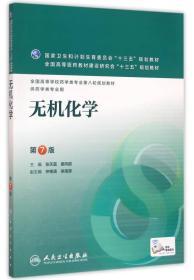 无机化学(第7版/本科药学)