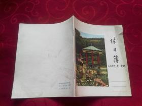 24开16页【连面】花面练习本【空白】