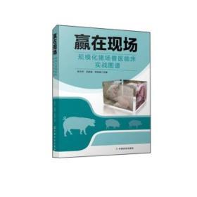 赢在现场 规模化猪场兽医临床实战图谱